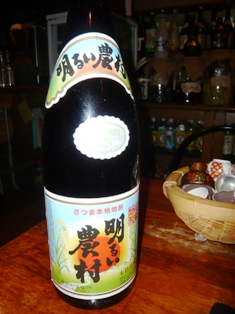 芋焼酎(明るい農村)