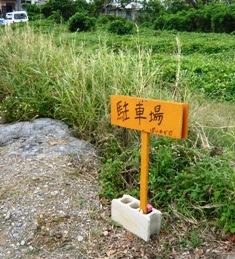 ぱいのかじ:駐車場