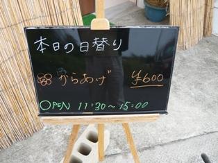 ぱいのかじ:店外メニュー看板