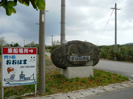 ちゃーがんじゅうー:伊野田漁港入り口