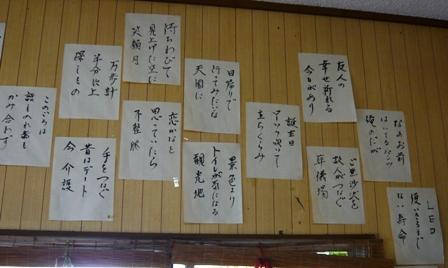 ちゃーがんじゅうー:店内川柳貼り紙2