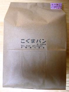 こぐまパン:紙袋
