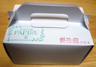 PAPIRU:ケーキパッケージ