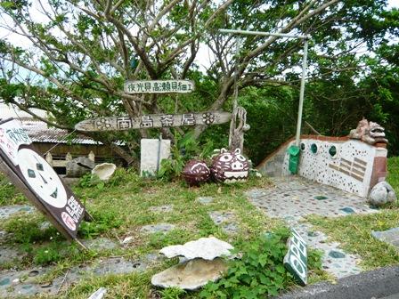 南島茶屋:降り口
