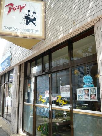 アモンド洋菓子店(大川):外観