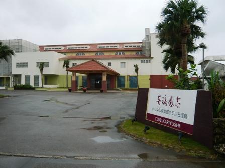 かりゆし倶楽部ホテル石垣島:外観