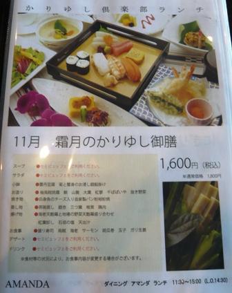 かりゆし倶楽部ホテル石垣島:アマンダ;メニュー