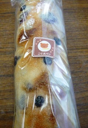 こぐまパン:自家製酵母のドライフルーツ