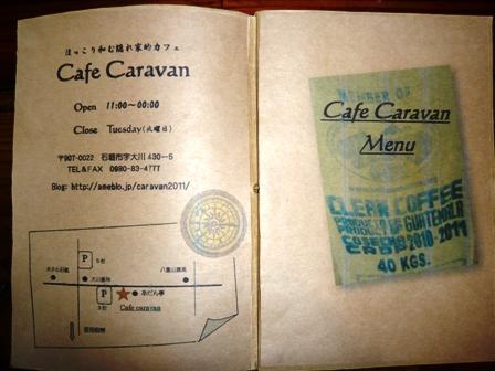 カフェキャラバン:メニュー