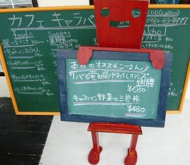 カフェキャラバン:店外メニュー看板