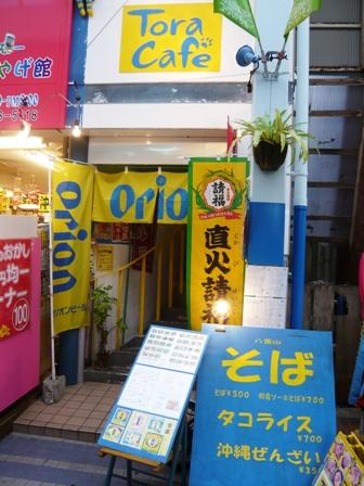 Tora Cafe:店前