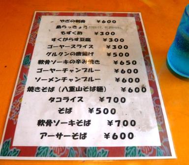 Tora Cafe:メニュー