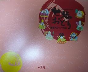 えびせんべい:七福おどり1