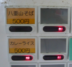 あかんま:自販機2