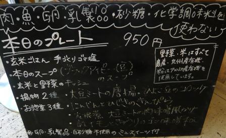 ポコアポコ:店内メニュー黒板