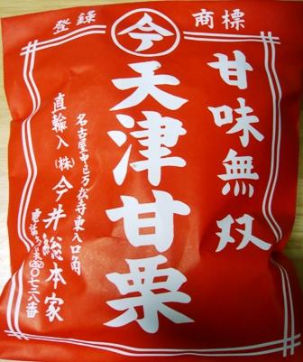 天津甘栗:紙袋