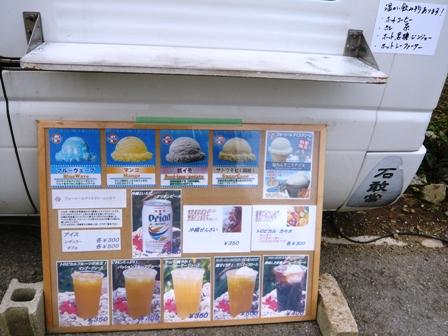 平久保崎灯台のアイスクリーム:メニュー