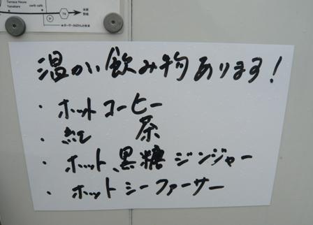 平久保崎灯台のアイスクリーム:貼り紙