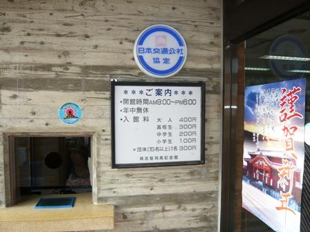 具志堅用高記念館:チケット窓口