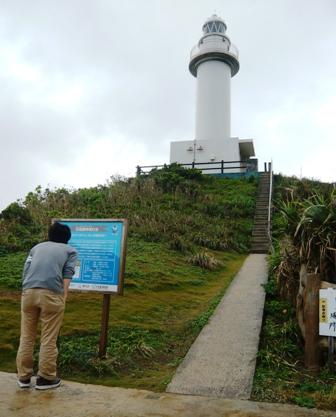 二男石垣旅行:御願崎灯台