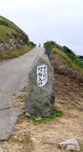 二男石垣旅行:平久保崎灯台入口