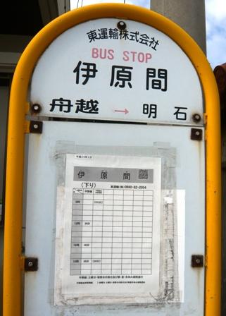 新垣食堂:店前伊原間バス停