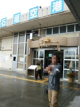 二男石垣旅行:石垣空港2