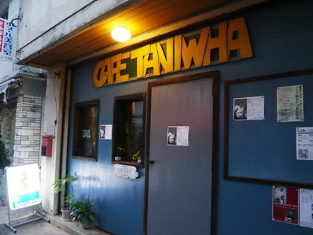 CAFE TANIWHA:外観