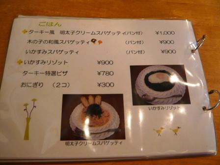 居食屋ターキー:メニュー1