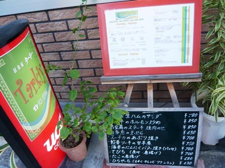 居食屋ターキー:メニュー看板