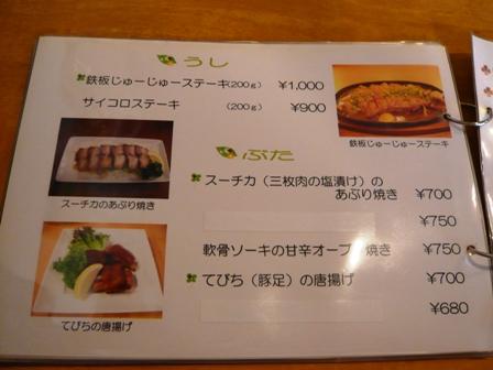 居食屋ターキー:メニュー3