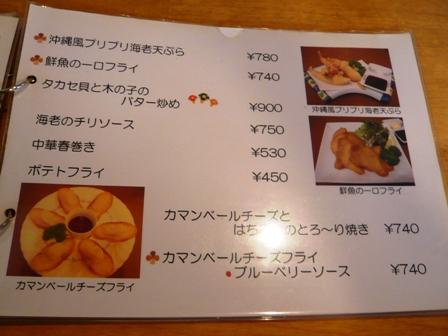 居食屋ターキー:メニュー2