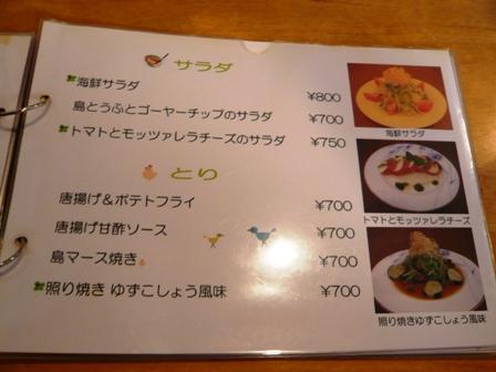居食屋ターキー:メニュー4