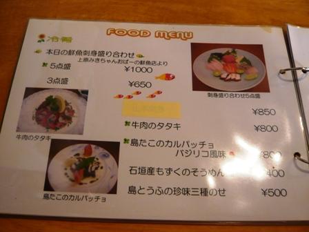 居食屋ターキー:メニュー5