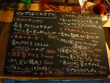 バガブンド:店内メニュー黒板