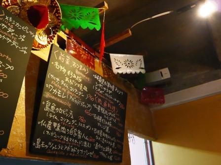 バガブンド:店内メニュー黒板2