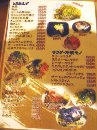 魚エンジン!:メニュー3