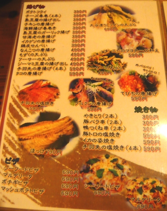 魚エンジン!:メニュー5