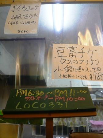 LOCO331:店内1