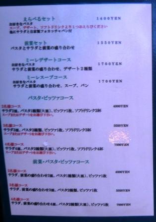 パスタ屋ミーレ:メニュー1
