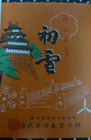 おみやげ:津山名産「初雪」1