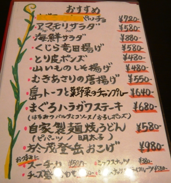 多楽製麺:メニュー2