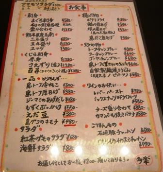 多楽製麺:メニュー1