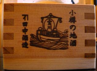 おたる八角屋:日本酒升