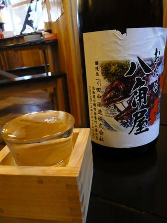 おたる八角屋:日本酒