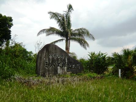 ミバエ根絶記念碑