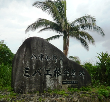 ミバエ根絶記念碑1