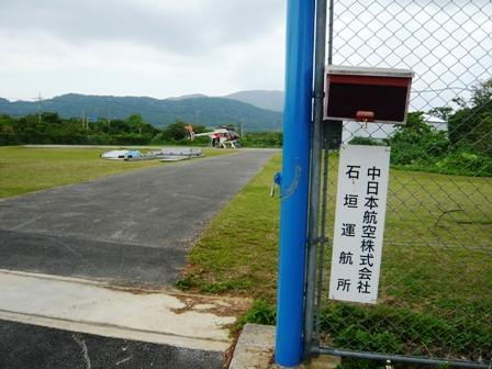ミバエ根絶記念碑:中日本航空(株)石垣運航所