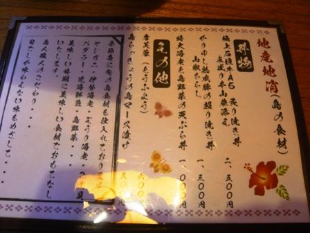 琉球割烹ダイニング司:メニュー1