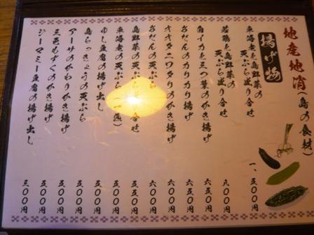 琉球割烹ダイニング司:メニュー2